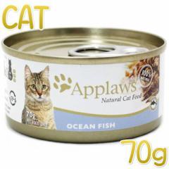 NEW 最短賞味2023.11・アプローズ 猫 サバとツナのフィレ70g缶 成猫用ウェット一般食キャットフードApplaws正規品ap49788