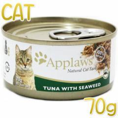 NEW 最短賞味2023.11・アプローズ 猫 ツナのフィレと海藻70g缶 成猫用ウェット一般食キャットフードApplaws正規品ap49855