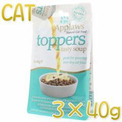 最短賞味2022.11・アプローズ 猫 鯛とスモークツナのかぼちゃスープ40g×3袋/トパーズ 成猫用ウェット一般食キャットフードApplaws正規品