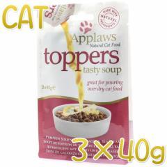 最短賞味2021.7・アプローズ 猫 サーモンと鯛のかぼちゃスープ40g×3袋/トパーズ 成猫用ウェット一般食キャットフードApplaws正規品ap890