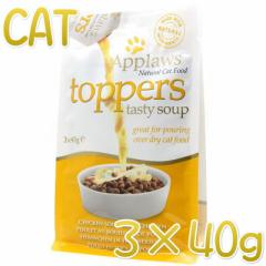 最短賞味2021.7・アプローズ 猫 鶏肉とチキンスープ40g×3袋/トパーズ 成猫用ウェット一般食キャットフードApplaws正規品ap89005