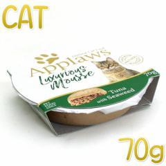 最短賞味2021.7・アプローズ 猫 ツナと海藻のムース70g 成猫用ウェット一般食キャットフードApplaws正規品ap89369