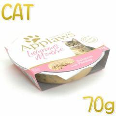 最短賞味2021.7・アプローズ 猫 サーモンとパセリのムース70g 成猫用ウェット一般食キャットフードApplaws正規品ap89371