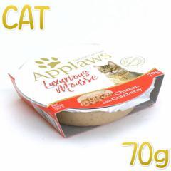 最短賞味2021.7・アプローズ 猫 チキンとクランベリーのムース70g 成猫用ウェット一般食キャットフードApplaws正規品ap89373