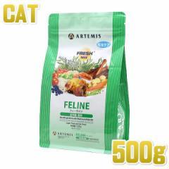 最短賞味2021.9.25・アーテミス 猫 フレッシュミックス フィーライン 500g 全年齢猫用キャットフードARTEMIS正規品ar02000