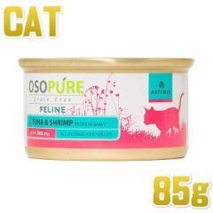 最短賞味2022.3・アーテミス 猫 オソピュア ツナ&シュリンプ缶 85g缶 全年齢ウェット グレインフリー ARTEMIS 正規品 ar02338