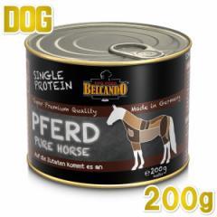 最短賞味2024.3・ベルカンド シングルプロテイン ホース 200g缶 単一タンパク源ウェットフード ドッグフード BELCANDO 正規品 bc12222