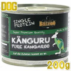 最短賞味2023.1・ベルカンド シングルプロテイン カンガルー 200g缶アレルギー対応ドッグフードBELCANDO正規品bc12239