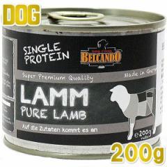 最短賞味2023.1・ベルカンド シングルプロテイン ラム 200g缶アレルギー対応ドッグフードBELCANDO正規品bc12253