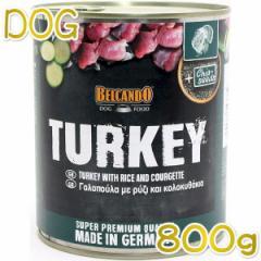 最短賞味2024.2・ベルカンド ターキー 米とズッキーニ 800g缶 一般食 ドイツ原産ドッグフード BELCANDO正規品bc13106