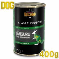 最短賞味2024.3・ベルカンド シングルプロテイン カンガルー 400g缶 単一タンパク源ウェットフード ドッグフード BELCANDO 正規品 bc1323