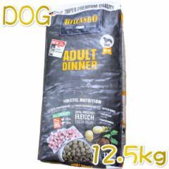 SALE/賞味期限2021.7・ベルカンド アダルト・ディナー 大粒 12.5kg成犬活動犬用ドッグフードBELCANDO正規費bc57322