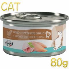 最短賞味2023.3・シェフ チキン・チキンハム 80g 成猫用一般食キャットフード CHEF正規品che07285