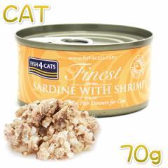 最短賞味2021.12・フィッシュ4キャット 猫缶「イワシ&小エビ」 70g缶 全猫種 全年齢ウェット 一般食 fish4cats 正規品 f4c06903
