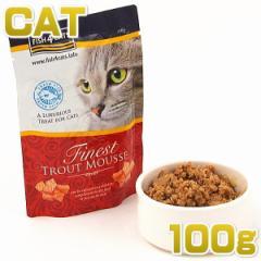 最短賞味2022.3・フィッシュ4キャット トラウトムース 100g アレルギー対応ウェット fish4cats 正規品 f4c28049