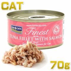 最短賞味2023.6・フィッシュ4キャット 猫缶「ツナ&サーモン」70g缶 全年齢猫用キャットフード一般食FISH4CATS正規品f4c29657