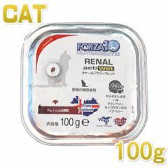 最短賞味2023.2・フォルツァ10 猫 リナール アクティウェット(ラム)100g 腎臓ケア キャットフード FORZA10正規品
