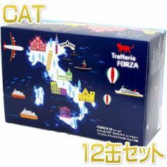 フォルツァ10 猫 トラットリアフォルツァ プレミアムFORZA75g缶×12種類セット FORZA10 fo70809