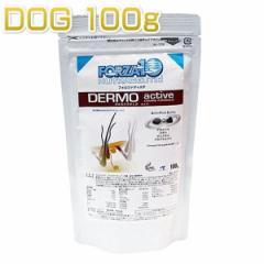 最短賞味2021.12・フォルツァ10 犬用 テイスティングパック デルモアクティブ 100g 皮膚被毛ケ ドッグフードFORZA10正規品fod70021