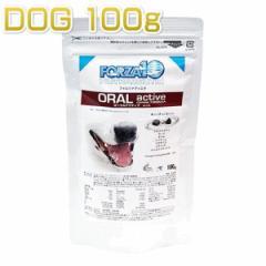 最短賞味2021.11・フォルツァ10 犬 テイスティングパック オーラルアクティブ小粒100g 口腔ケア ドッグフードFORZA10正規品fo70045