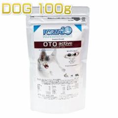 最短賞味2020.12・フォルツァ10 犬 テイスティングパック オトアクティブ小粒100g 正規品fo70014