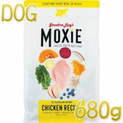 SALE/最短賞味2021.3.16・グランマ・ルーシーズ 犬 モクシー チキン 680g 全年齢犬用フリーズドライ ドッグフードGrandma Lucys正規品gl
