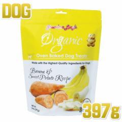 最短賞味2022.9・グランマ・ルーシーズ オーガニック ドッグトリーツ バナナ&スイートポテト 397gオーブンベイクドGrandma Lucys正規品