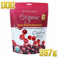 最短賞味2022.9・グランマ・ルーシーズ 犬 オーガニックドッグトリーツ クランベリー 397g正規品gl20151