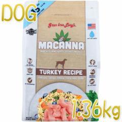 最短賞味2021.9.9・グランマ・ルーシーズ 犬 マカンナ ターキー 1.36kg 全年齢犬用フリーズドライ ドッグフードGrandma Lucys正規品gl20