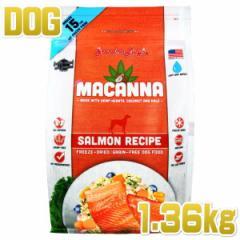最短賞味2021.8.10・グランマルーシーズ 犬用 マカンナ サーモン 1.36kg gl20255フリーズドライ グレインフリー Grandma Lucys 正規品