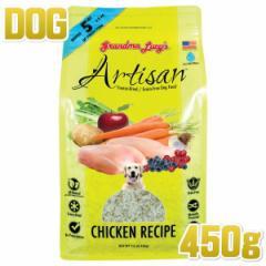 最短賞味2021.8.22・グランマ・ルーシーズ 犬 アルティザン チキン 450g gl31015 全年齢対応フリーズドライ 総合栄養食 正規品