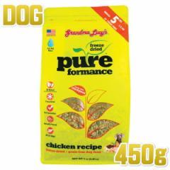 最短賞味2021.11.4・グランマ・ルーシーズ 犬用 ピュアフォーマンス チキン450g gl41014フリーズドライ グレインフリーGrandma Lucys正規
