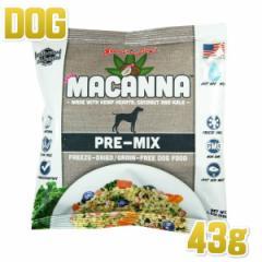 最短賞味2021.11.11・グランマ・ルーシーズ 犬 マカンナ プレミックス 43g有料サンプル gl66178フリーズドライ 手作りドッグフード Grand