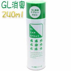GL消臭缶スプレー 240ml 無臭タイプ・環境浄化研究所 イオン交換体 強力消臭 gl70232