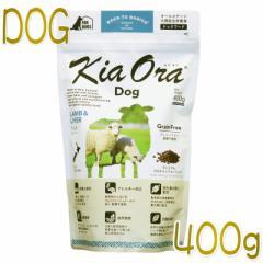 最短賞味2021.12.8・キアオラ ラム&レバー 400g 全年齢犬用ドライ グレインフリー ドッグフード KiaOra 正規品 kia20435