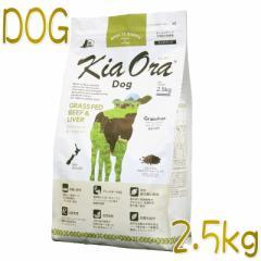 最短賞味2021.12.23・キアオラ ビーフ&レバー 2.5kg 全年齢犬用グレインフリー ドッグフードKiaOra正規品kia20770
