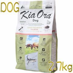 最短賞味2022.2.24・キアオラ ビーフ&サーモン 2.7kg 全年齢犬用ドライ グレインフリー ドッグフードKiaOra正規品kia21722
