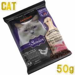 最短賞味2021.8・レオナルド シニア 50gドライ 高齢猫用 腎臓に配慮 キャットフード LEONARDO 正規品 le44605