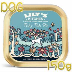 最短賞味2022.5・リリーズキッチン 犬 フィッシャーフィッシュパイ・ドッグ 150g lid013成犬用ウェット 正規品