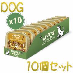1個おまけ付き!最短賞味2022.4・リリーズキッチン 犬 グレートブリティッシュの朝食・ドッグ 150g×10個 lid015cs(個別日本語ラベルな