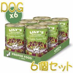 1個おまけ付き!最短賞味2022.2・リリーズキッチン 犬 イングリッシュガーデンパーティー・ドッグ 400g×6個 lid035cs(個別日本語ラベル