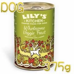 最短賞味2022.6・リリーズキッチン 犬 健康的な野菜のご馳走・ドッグ 375g lid036成犬用ベジタリアン缶 正規品