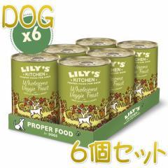 1個おまけ付き!最短賞味2022.6・リリーズキッチン 犬 健康的な野菜のご馳走・ドッグ 375g×6個 lid036cs(個別日本語ラベルなし)