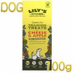 最短賞味2021.12・リリーズキッチン 犬 トレーニングトリーツ100g lid070成犬用おやつ 正規品