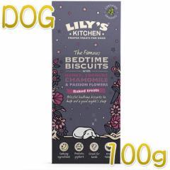 最短賞味2021.11・リリーズキッチン 犬 ベッドタイムビスケット100g lid071成犬用おやつ 正規品