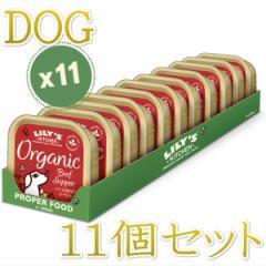 1個おまけ付き!最短賞味2022.4・リリーズキッチン 犬 オーガニックビーフの晩餐・ドッグ 150g×11個 lidb02cs(個別日本語ラベルなし)