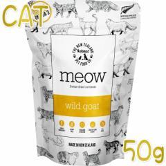 最短賞味2022.4・MEOW・ミャウ ワイルドゴート トリーツ 50g猫用おやつフリーズドライme44533正規品