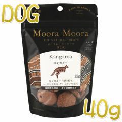 最短賞味2022.2・ムーラムーラ 犬カンガルー 40g 犬用おやつMoora Moora 正規品mm81016