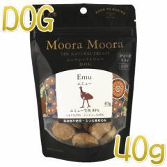 最短賞味2021.12・ムーラムーラ 犬エミュー 40g 犬用おやつMoora Moora 正規品mm82013