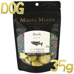 最短賞味2021.11・ムーラムーラ 犬シャーク 35g 犬用おやつMoora Moora 正規品mm83010